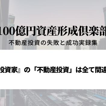 超資産形成ブログ「『投資家』の『不動産投資』は全て間違い 【会長のひとりごと】【久保川議道】」のサムネイル画像