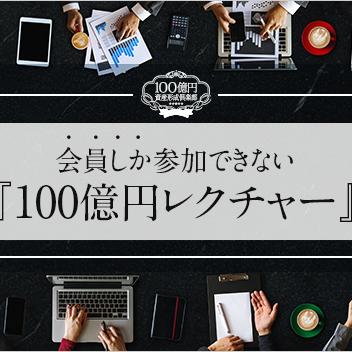 超資産形成ブログ「会員しか参加できない「100億円レクチャー」 【会長のひとりごと】【久保川議道】」のサムネイル画像