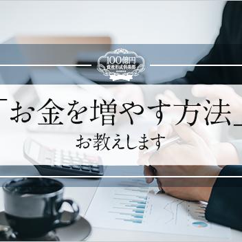 超資産形成ブログ「お金を増やす方法をお教えします 【会長のひとりごと】【久保川議道】」のサムネイル画像