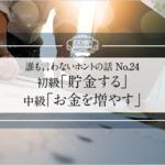 超資産形成ブログ「誰も言わないホントの話No.24 初級「貯金する」中級「お金を増やす」 【会長のひとりごと】【久保川議道】」のサムネイル画像