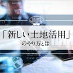 超資産形成ブログ「日本初「新しい土地活用」のやり方とは 【会長のひとりごと】【久保川議道】」のサムネイル画像