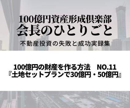 100億をつくる方法11.png