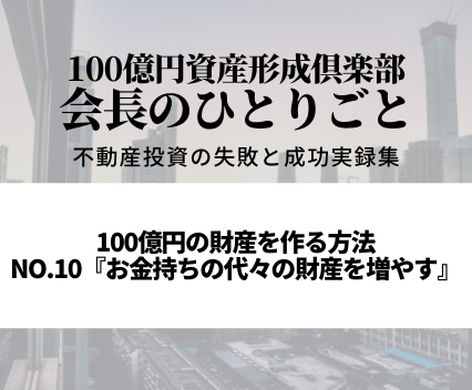 100億実現10.png